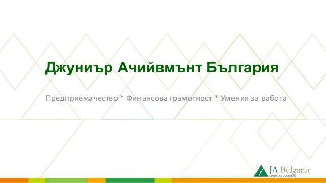 Джуниър Ачийвмънт България Предприемачество * Финансова грамотност * Умения за работа
