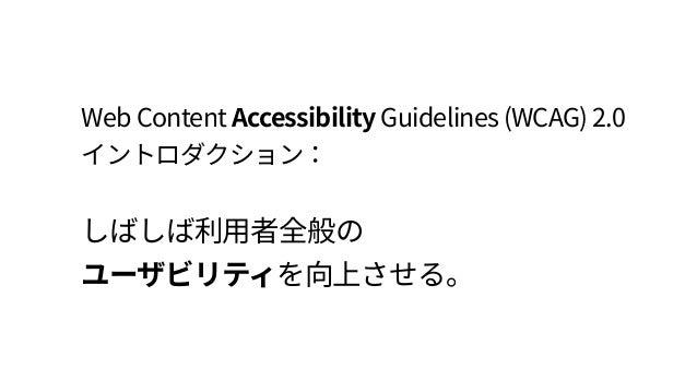Webアクセシビリティの解剖