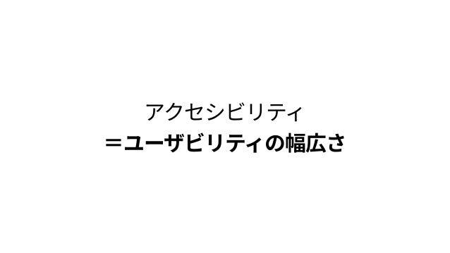 A‑2 アクセシビリティ・ガイドラインの歩き方(初心者編) 15:20‑16:00/RoomA もんど/太田良典