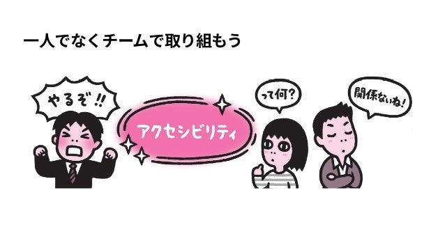 あなたの価値を高めるWebアクセシビリティ(JAC Special Ver.)