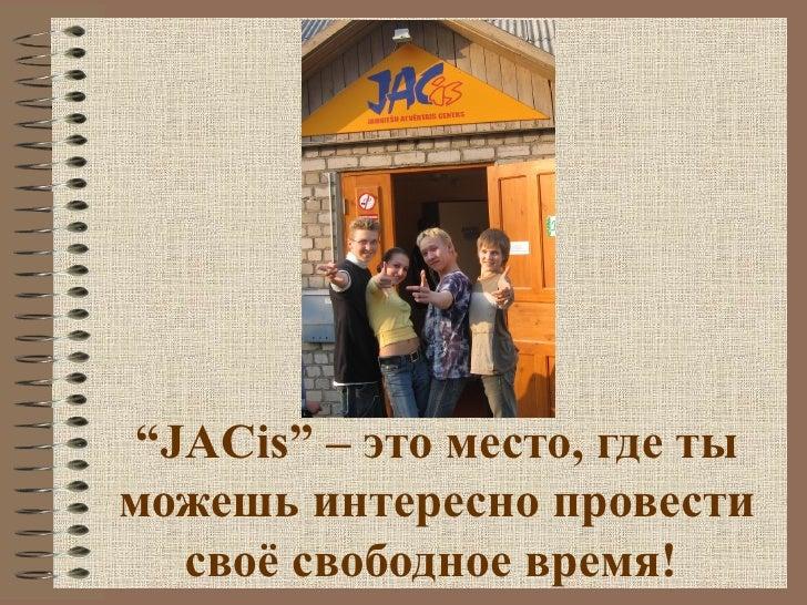 """""""JACis"""" – это место, где ты можешь интересно провести   своё свободное время!"""