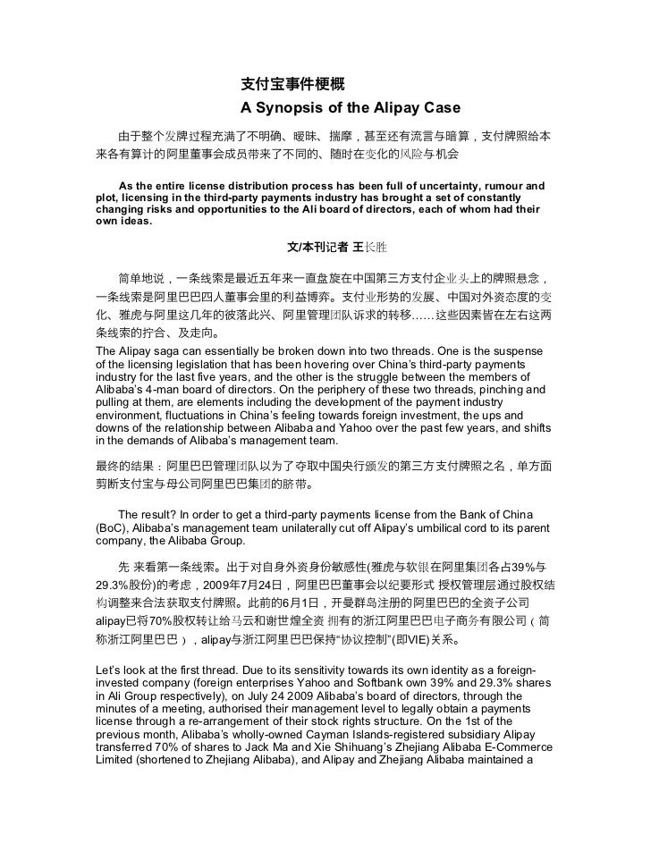 A Synopsis of the Alipay Case                     过     满             暧           ,        还            ,            给    ...