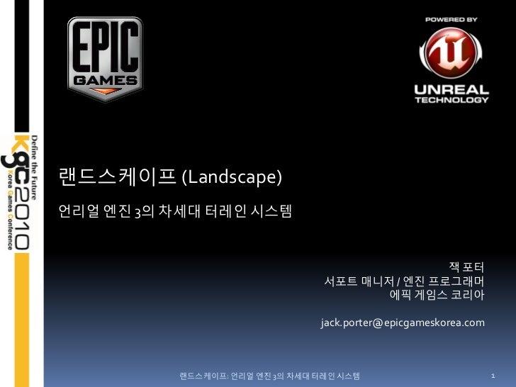 랚드스케이프 (Landscape)얶리얼 엔짂 3의 차세대 터레읶 시스템                                                잭 포터                               ...