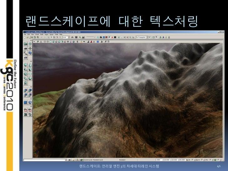 Landscape 구축, Unreal Engine 3 의 차세대 terrain system