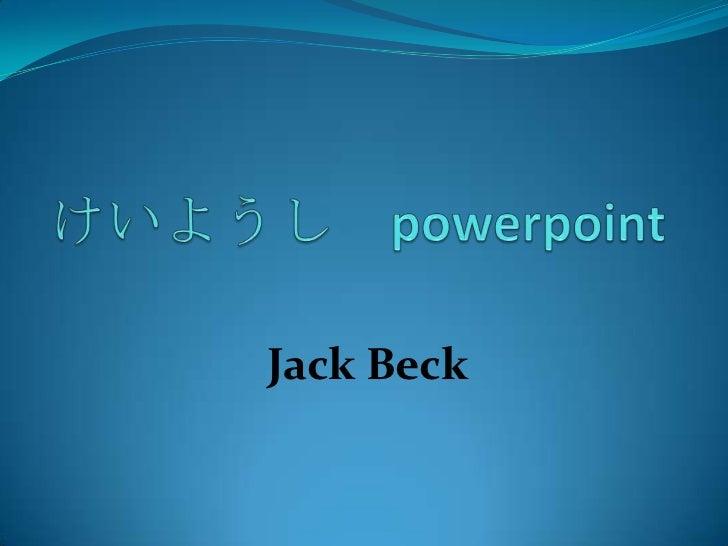 けいようし powerpoint<br />Jack Beck<br />