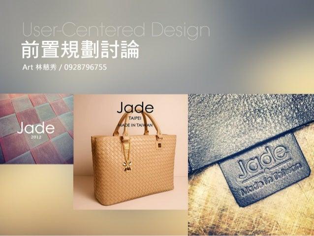 Jade官網前置溝通