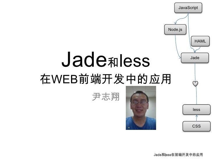 JavaScript                  Node.js                               HAML Jade和less                   Jade在WEB前端开发中的应用    尹志翔...