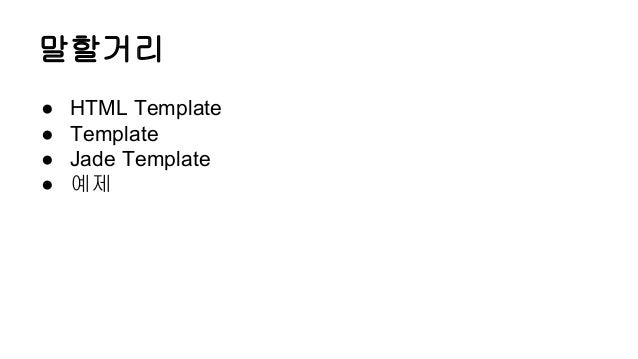 Jade Template | Jade Template For Okjsp