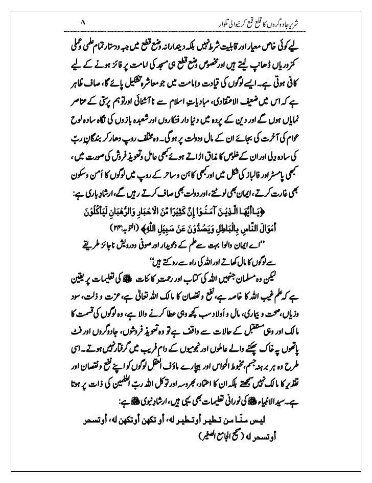 ���!�ki�e&z)�yf�x�_Quraan-MajeedkiAyyaatKareemakiMadadseyJadookailaaj