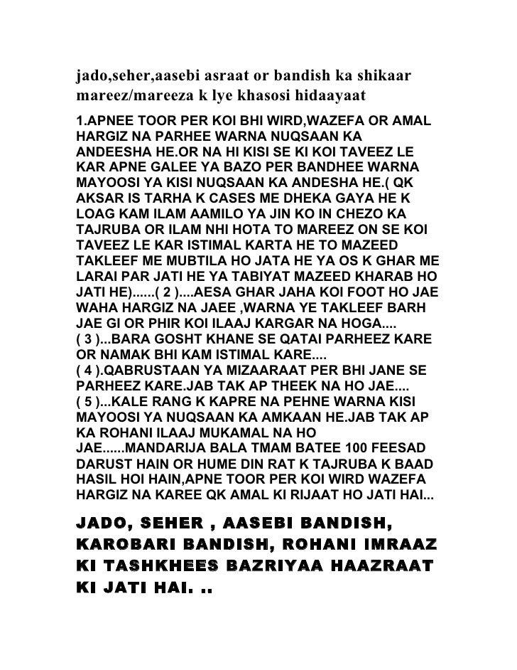 jado,seher,aasebi asraat or bandish ka shikaar mareez/mareeza k lye khasosi hidaayaat 1.APNEE TOOR PER KOI BHI WIRD,WAZEFA...