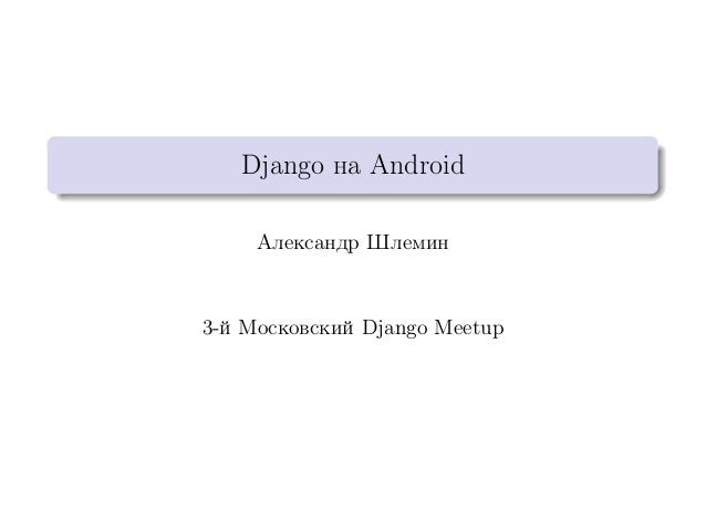 Django на Android Александр Шлемин 3-й Московский Django Meetup