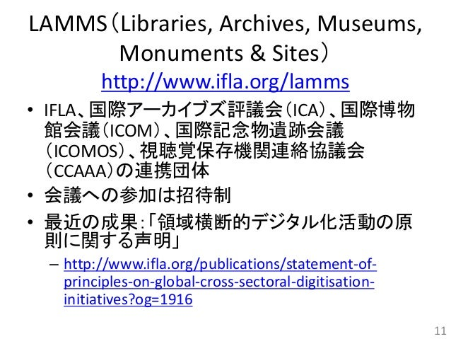 MLA連携の国際的最前線を探る:国際図書館連盟(IFLA)2014年サテライト会議(トリノ)をベースに(古賀崇)