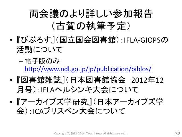 IFLA(国際図書館連盟)・ICA(国際アーカイブズ評議会)―2つの国際大会の参加報告と感想(古賀崇)