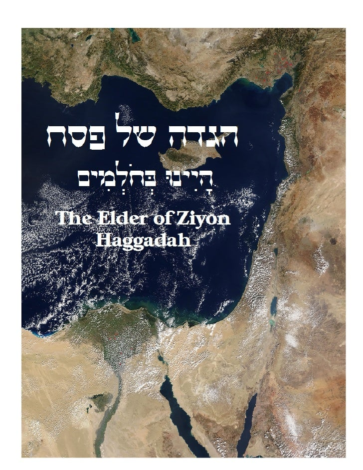English text and small illustrations from Chabad.org  Old Haggadah illustrations from various Internet sources   Commentar...