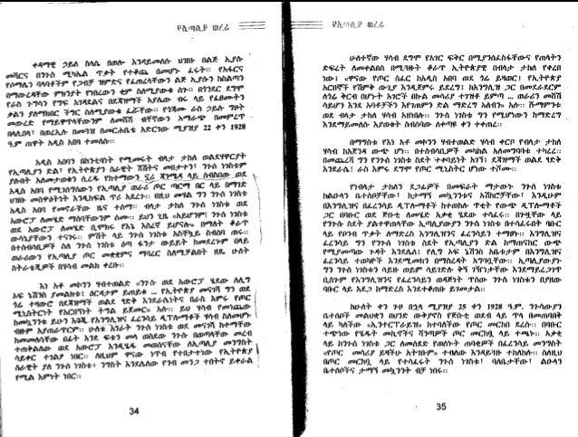 ETHIOPIAN HISTORY IN AMHARIC PDF DOWNLOAD