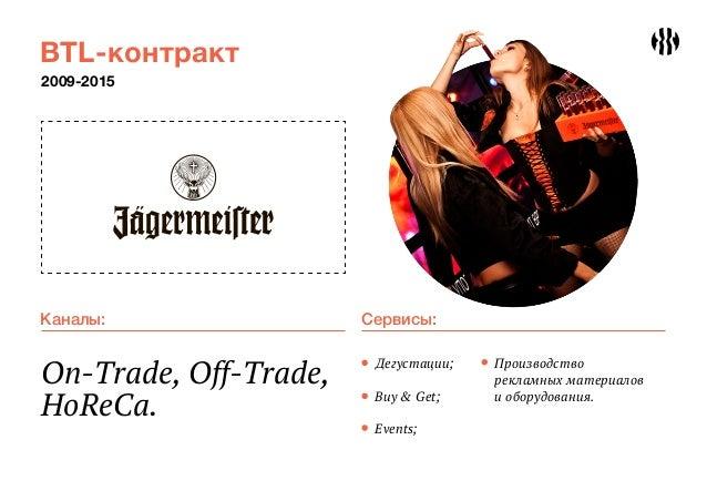 2009-2015 BTL-контракт Каналы: Дегустации; Buy & Get; On-Trade, Off-Trade, HoReCa. Сервисы: Events; Производство рекламных...