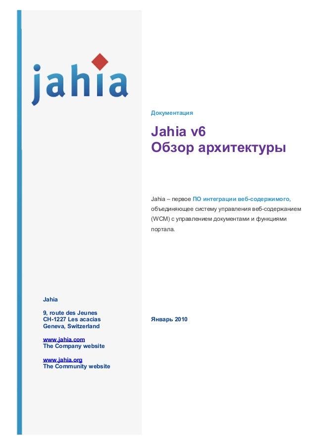 Документация                        Jahia v6                        Обзор архитектуры                        Jahia – перво...
