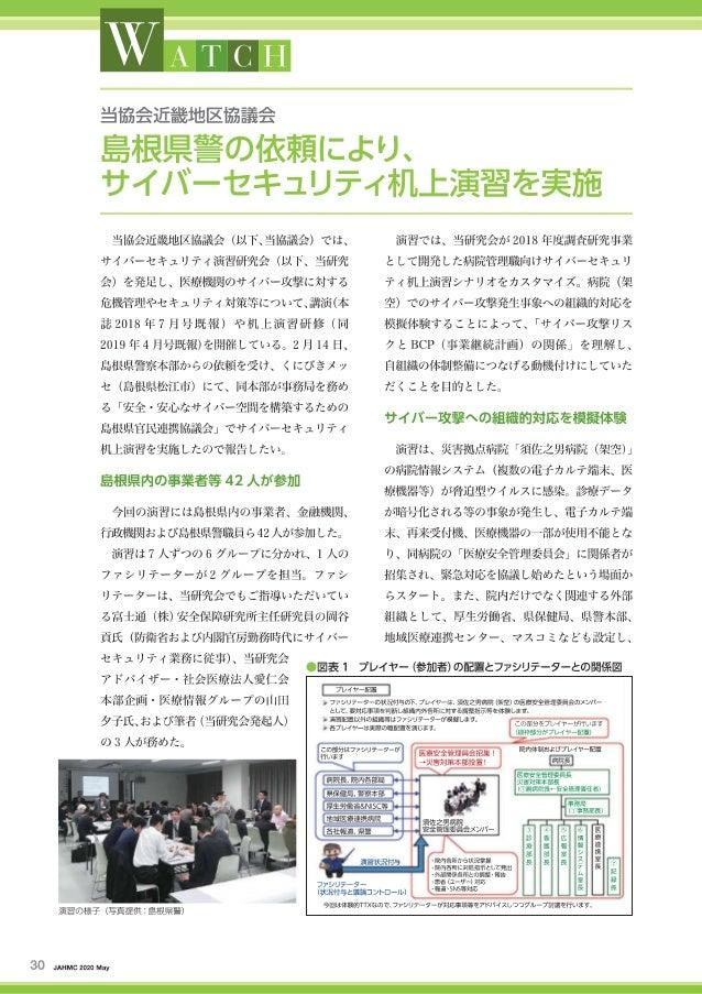 島根県警の依頼により、 サイバーセキュリティ机上演習を実施