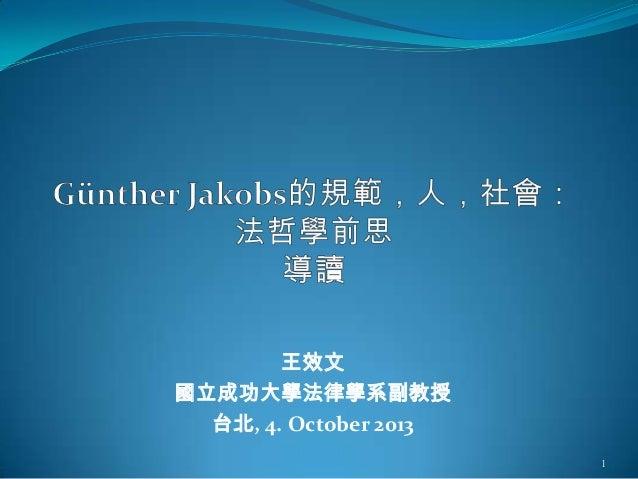 王效文 國立成功大學法律學系副教授 台北, 4. October 2013 1