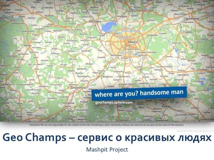 Geo Champs – сервис о красивых людях<br />Mashpit Project<br />