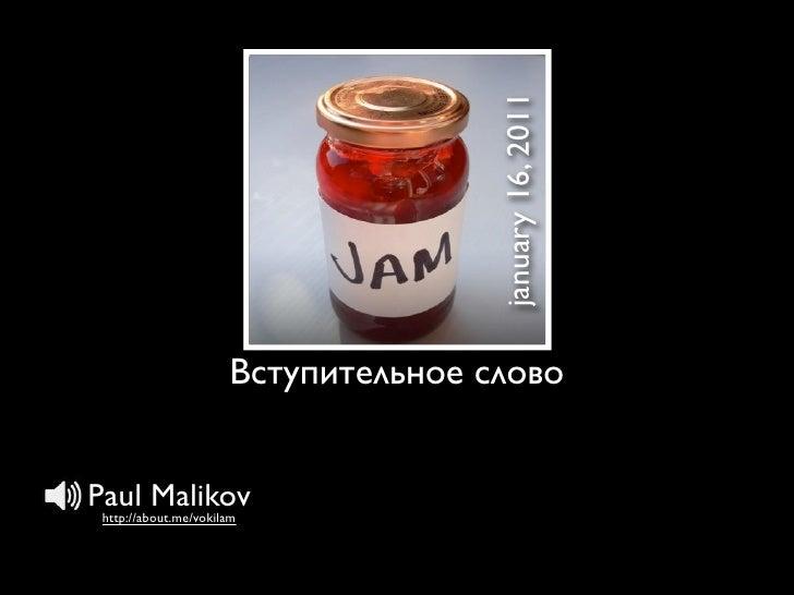 january 16, 2011                      Вступительное словоPaul Malikov http://about.me/vokilam