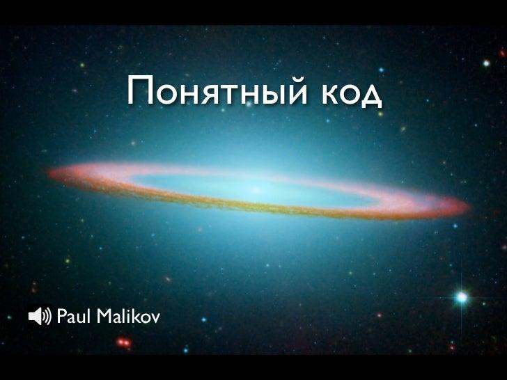 Понятный кодPaul Malikov