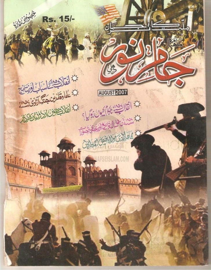Jame  noor1  857  no