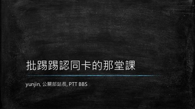 批踢踢認同卡的那堂課 yunjin, 公關部站長, PTT BBS