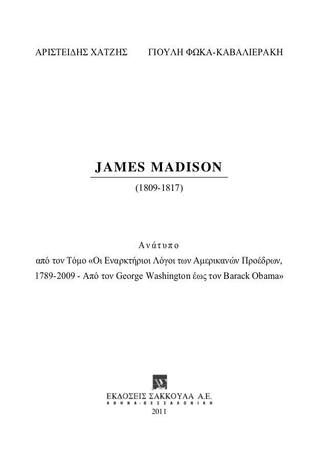 ΑΡΙΣΤΕΙΔΗΣ ΧΑΤΖΗΣ ΓΙΟΥΛΗ ΦΩΚΑ-ΚΑΒΑΛΙΕΡΑΚΗ JAMES MADISON (1809-1817) Ανάτυπο από τον Τόμο «Οι Εναρκτήριοι Λόγοι των Αμερικα...