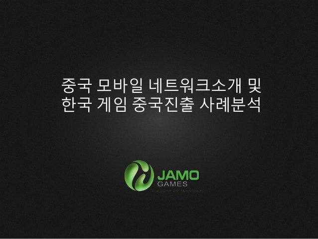 중국 모바일 네트워크소개 및 한국 게임 중국진출 사례분석
