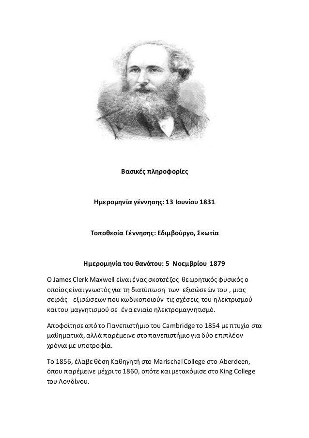 Βασικές πληροφορίες Ημερομηνία γέννησης: 13 Ιουνίου 1831 Τοποθεσία Γέννησης: Εδιμβούργο, Σκωτία Ημερομηνία του θανάτου: 5 ...