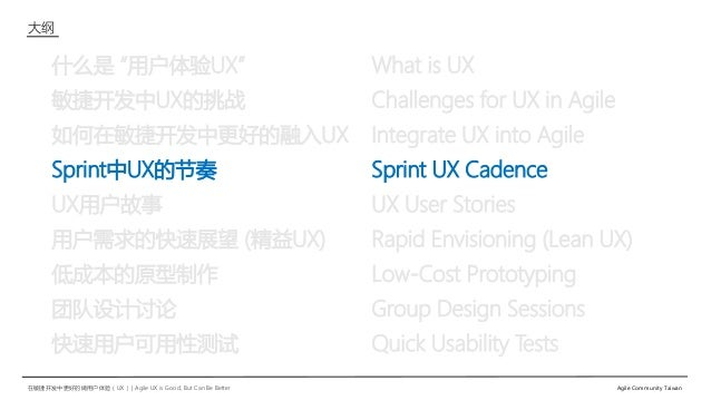 "在敏捷开发中更好的做用户体验(UX)   Agile UX is Good, But Can Be Better Agile Community Taiwan 什么是 ""用户体验UX"" What is UX 敏捷开发中UX的挑战 Challen..."