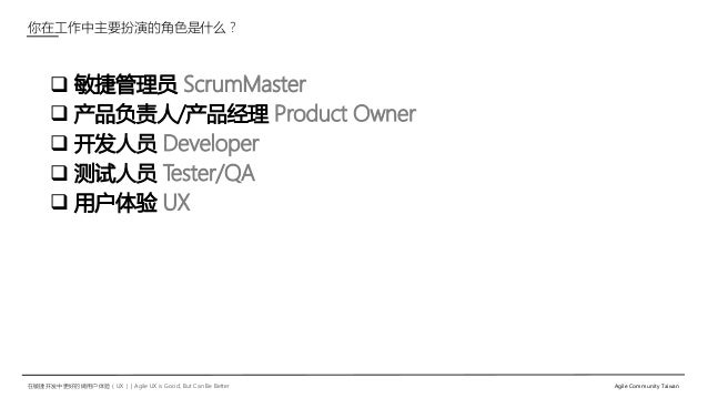 在敏捷开发中更好的做用户体验(UX)   Agile UX is Good, But Can Be Better Agile Community Taiwan  敏捷管理员 ScrumMaster  产品负责人/产品经理 Product O...