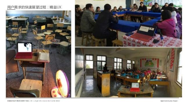 在敏捷开发中更好的做用户体验(UX)   Agile UX is Good, But Can Be Better Agile Community Taiwan 用户需求的快速展望过程:精益UX