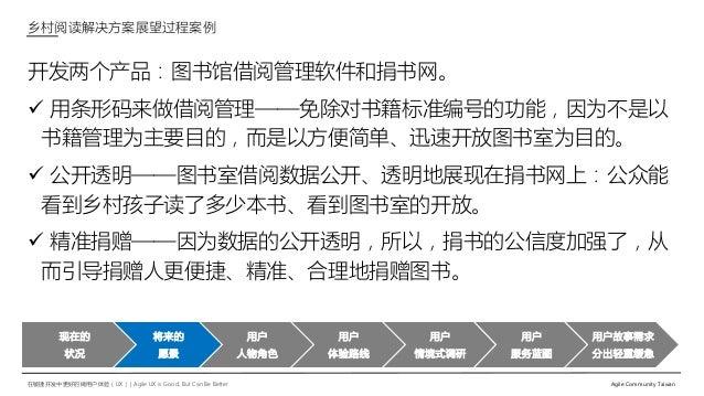 在敏捷开发中更好的做用户体验(UX)   Agile UX is Good, But Can Be Better Agile Community Taiwan 开发两个产品:图书馆借阅管理软件和捐书网。  用条形码来做借阅管理——免除对书籍标...