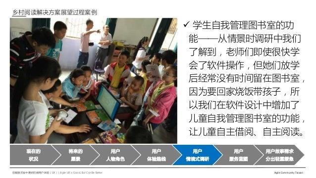 在敏捷开发中更好的做用户体验(UX)   Agile UX is Good, But Can Be Better Agile Community Taiwan 乡村阅读解决方案展望过程案例 现在的 状况 将来的 愿景 用户 人物角色 用户 体验...