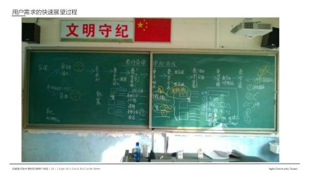 在敏捷开发中更好的做用户体验(UX)   Agile UX is Good, But Can Be Better Agile Community Taiwan 用户需求的快速展望过程