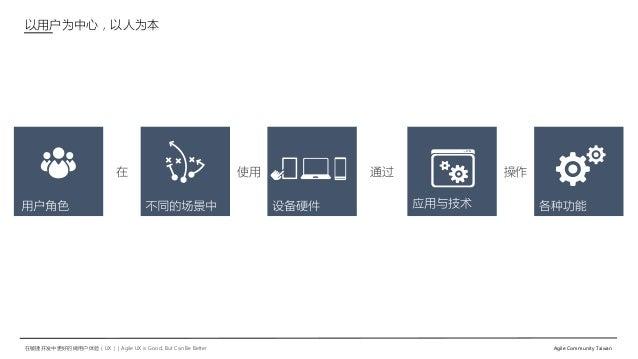 在敏捷开发中更好的做用户体验(UX)   Agile UX is Good, But Can Be Better Agile Community Taiwan 在 操作通过使用 以用户为中心,以人为本
