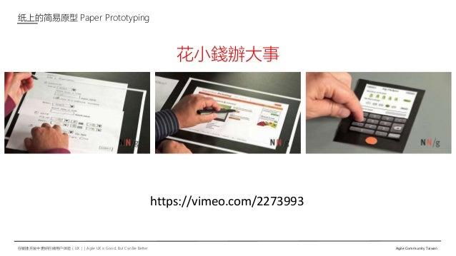 在敏捷开发中更好的做用户体验(UX)   Agile UX is Good, But Can Be Better Agile Community Taiwan 纸上的简易原型 Paper Prototyping https://vimeo.co...