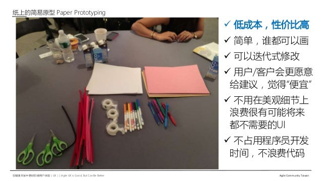 在敏捷开发中更好的做用户体验(UX)   Agile UX is Good, But Can Be Better Agile Community Taiwan 纸上的简易原型 Paper Prototyping  低成本,性价比高  简单,...