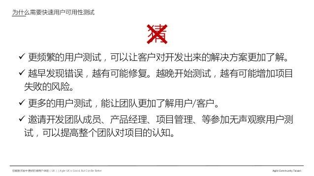在敏捷开发中更好的做用户体验(UX)   Agile UX is Good, But Can Be Better Agile Community Taiwan 为什么需要快速用户可用性测试 猜  更频繁的用户测试,可以让客户对开发出来的解决方...