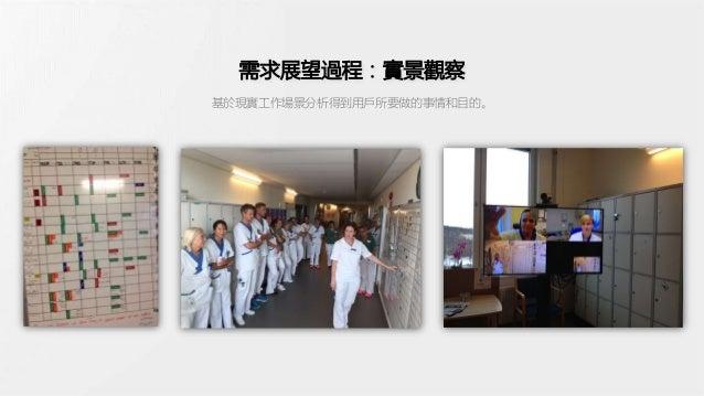 在敏捷开发中更好的做用户体验(UX)   Agile UX is Good, But Can Be Better Agile Community Taiwan 需求展望過程:實景觀察 基於現實工作場景分析得到用戶所要做的事情和目的。