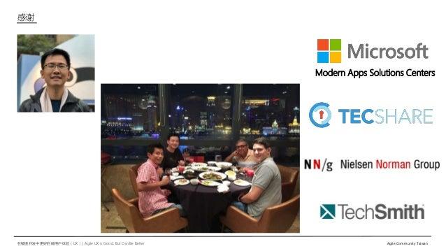 在敏捷开发中更好的做用户体验(UX)   Agile UX is Good, But Can Be Better Agile Community Taiwan 感谢 Modern Apps Solutions Centers