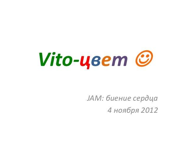 Vito-цвет     JAM: биение сердца         4 ноября 2012