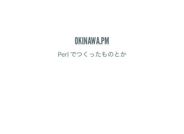 OKINAWA.PM Perl でつくったものとか