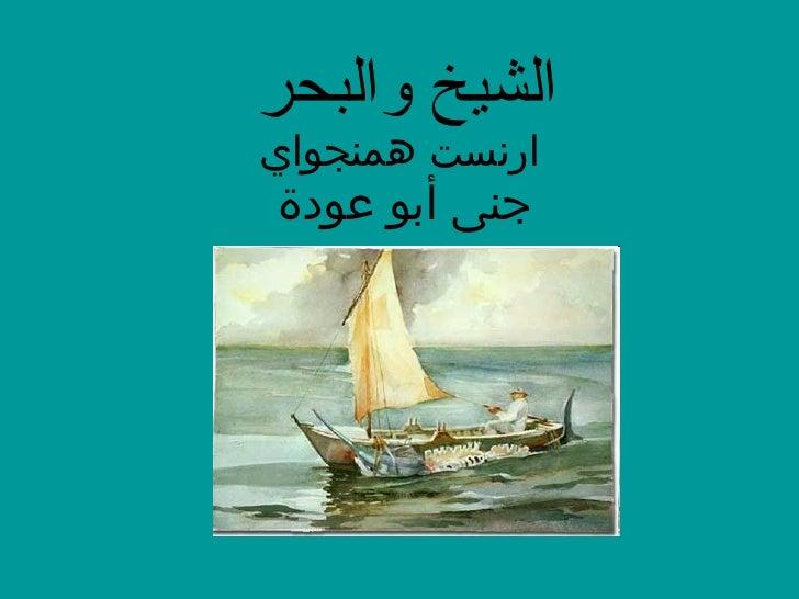 الشيخ والبحر   ارنست همنجواي جنى أبو عودة