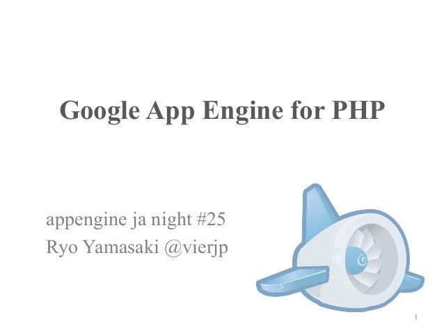 Google App Engine for PHP appengine ja night #25 Ryo Yamasaki @vierjp 1