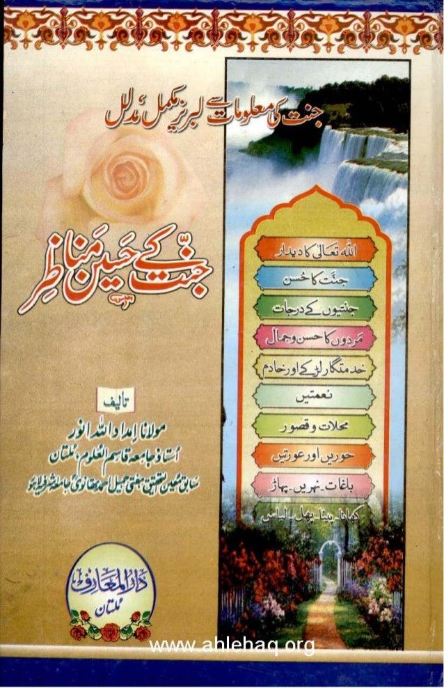 www.ahlehaq.org