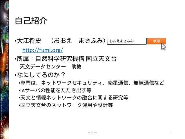 Janog震災時におけるインターネットアクセスの役割 Slide 2