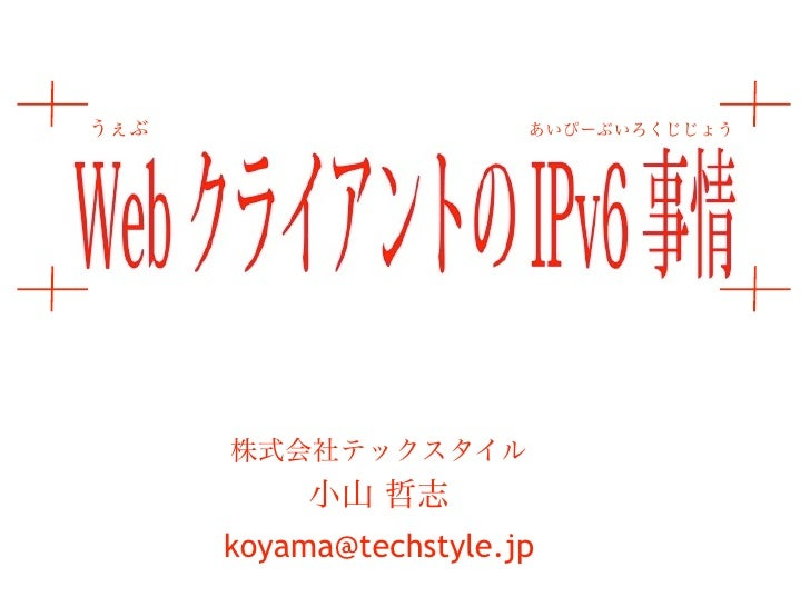 koyama@techstyle.jp